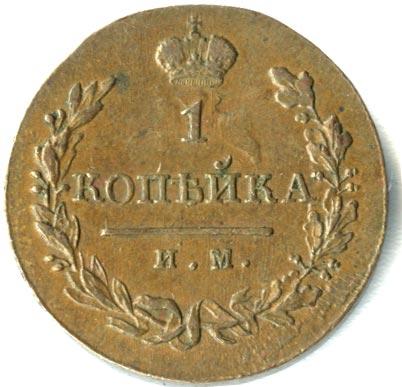 1 копейка 1820 г. ИМ ЯВ. Александр I. Буквы ИМ ЯВ