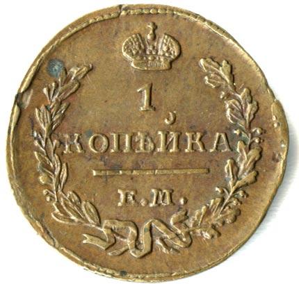 1 копейка 1827 г. ЕМ ИК. Николай I Екатеринбургский монетный двор
