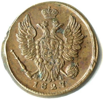 1 копейка 1827 г. ЕМ ИК. Николай I. Екатеринбургский монетный двор