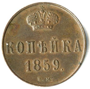 1 копейка 1859 г. ВМ. Александр II. Варшавский монетный двор