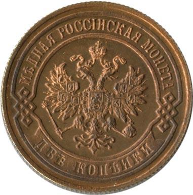 2 копейки 1901 г. СПБ. Николай II.