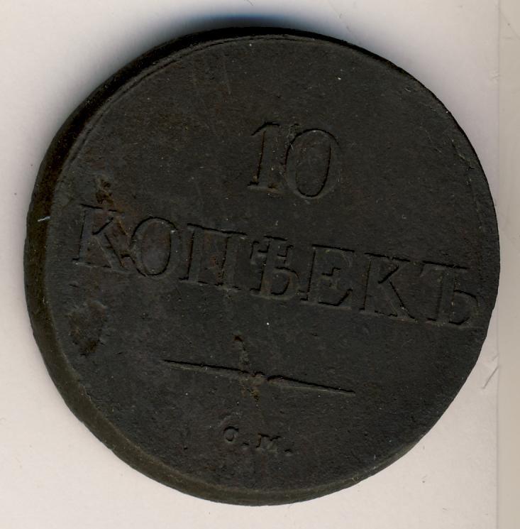 10 копеек 1832 г. СМ. Николай I. Сузунский монетный двор