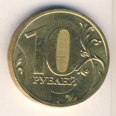 10 рублей 2009 г. ММД.