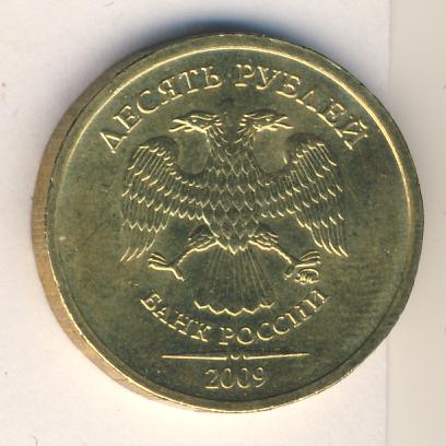 10 рублей 2009 г. ММД
