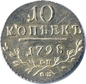 10 копеек 1798 г. СП ОМ. Павел I Буквы СП ОМ