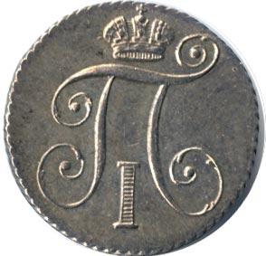 10 копеек 1798 г. СП ОМ. Павел I. Буквы СП ОМ