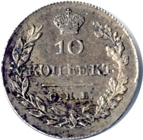 10 копеек 1828 г. СПБ НГ. Николай I