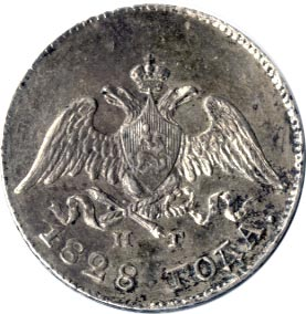 10 копеек 1828 г. СПБ НГ. Николай I.
