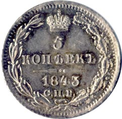 5 копеек 1843 г. СПБ АЧ. Николай I