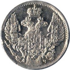 5 копеек 1843 г. СПБ АЧ. Николай I.