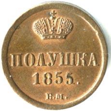 Полушка 1855 г. ВМ. Александр II Варшавский монетный двор