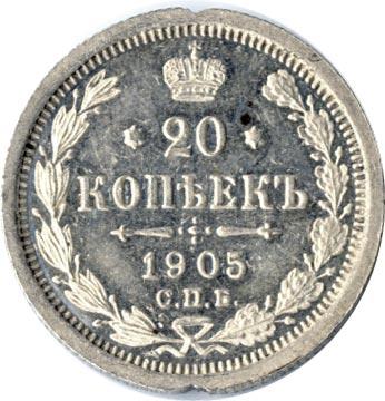 20 копеек 1905 г. СПБ АР. Николай II