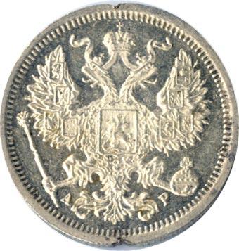 20 копеек 1905 г. СПБ АР. Николай II.
