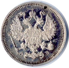 10 копеек 1911 г. СПБ ЭБ. Николай II.