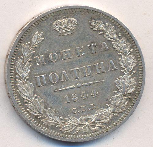 Полтина 1844 г. СПБ КБ. Николай I Санкт-Петербургский монетный двор. Орел 1845-1846