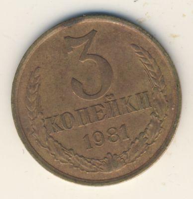 3 копейки 1981 г. Штемпель 2. 20 копеек 1980 года, вторые колосья с остями, из под ленты выходит длинная ость