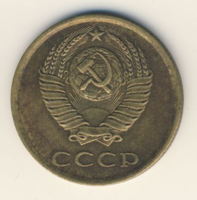 3 копейки 1986 г Штемпель 2. 20 копеек 1980 года