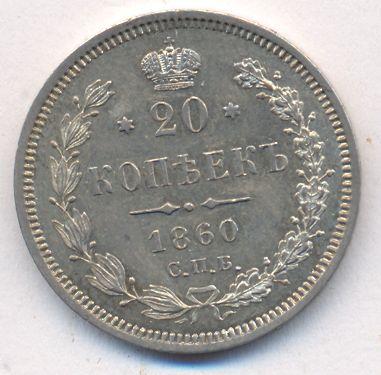 20 копеек 1860 г. СПБ ФБ. Александр II Проба 83 1/3
