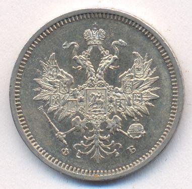 20 копеек 1860 г. СПБ ФБ. Александр II. Проба 83 1/3