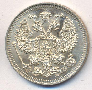 20 копеек 1909 г. СПБ ЭБ. Николай II.