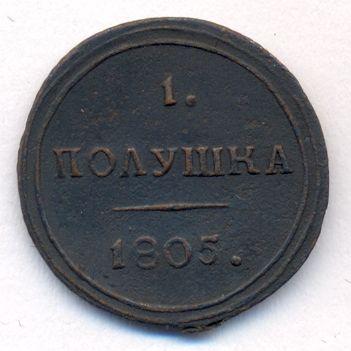 Полушка 1805 г. КМ. Александр I Сузунский монетный двор