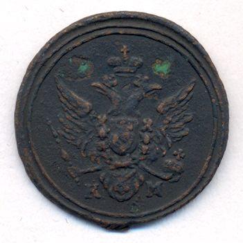 Полушка 1805 г. КМ. Александр I. Сузунский монетный двор