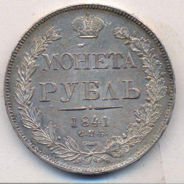 1 рубль 1841 г. СПБ НГ. Николай I. Обозначение СПБ НГ