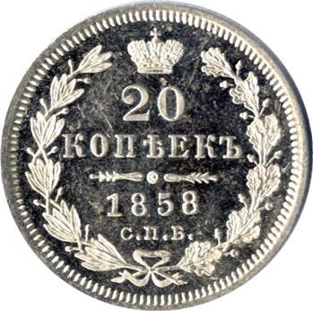 20 копеек 1858 г. СПБ ФБ. Александр II