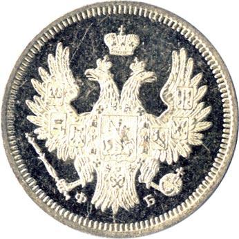20 копеек 1858 г. СПБ ФБ. Александр II.