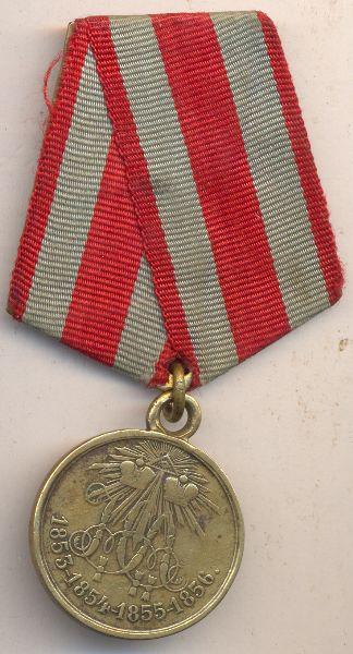 Медаль за крымскую войну. 1853-1856.