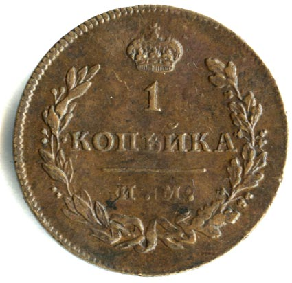 1 копейка 1811 г. ИМ МК. Александр I. Буквы ИМ МК