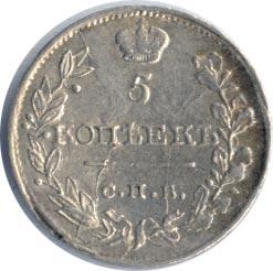 5 копеек 1818 г. СПБ ПС. Александр I