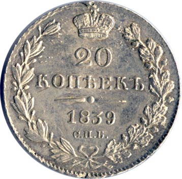 20 копеек 1839 г. СПБ НГ. Николай I Бант большой