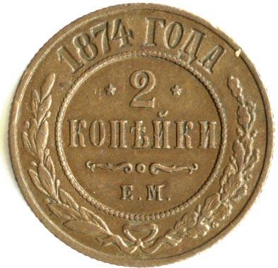 2 копейки 1874 г. ЕМ. Александр II