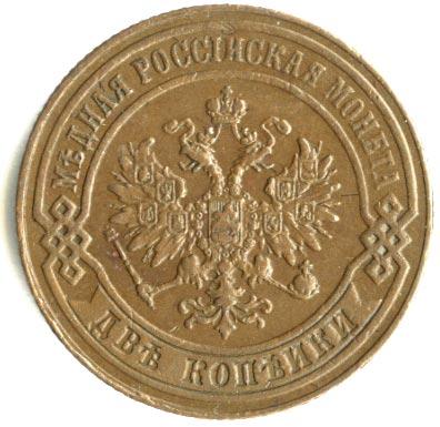 2 копейки 1874 г. ЕМ. Александр II.