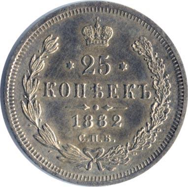 25 копеек 1882 г. СПБ НФ. Александр III.