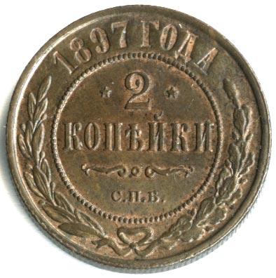 2 копейки 1897 г. СПБ. Николай II.