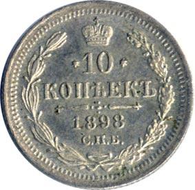 10 копеек 1898 г. СПБ АГ. Николай II.