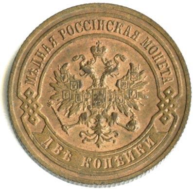 2 копейки 1904 г. СПБ. Николай II.