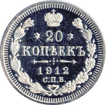 20 копеек 1912 г. СПБ ЭБ. Николай II Инициалы минцмейстера ЭБ