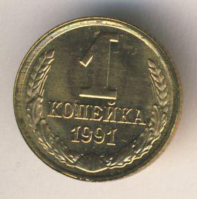 1 копейка 1991 г. Буква Л