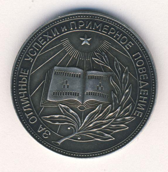 За отличные успехи и примерное поведение медаль магазин нумизмат продажи монет