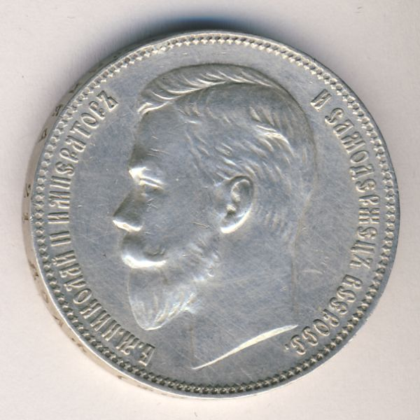 1 рубль 1901 г. Николай II. Гурт гладкий