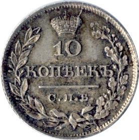 10 копеек 1822 г. СПБ ПД. Александр I