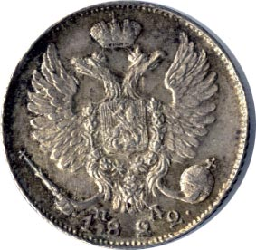 10 копеек 1822 г. СПБ ПД. Александр I.