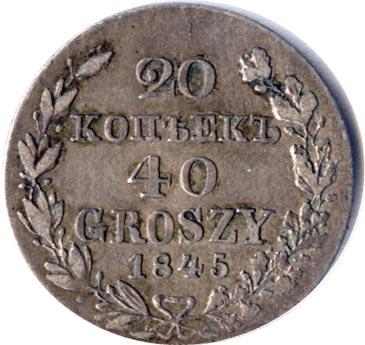 20 копеек - 40 грошей 1845 г. MW. Русско-Польские (Николай I)