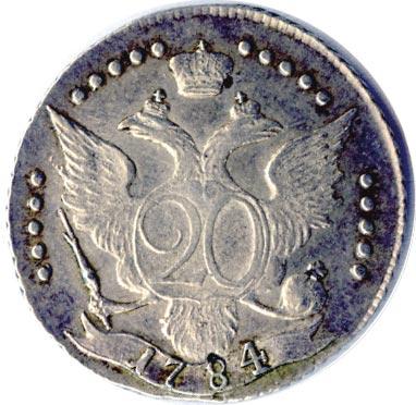 20 копеек 1784 г. СПБ. Екатерина II Тиражная монета