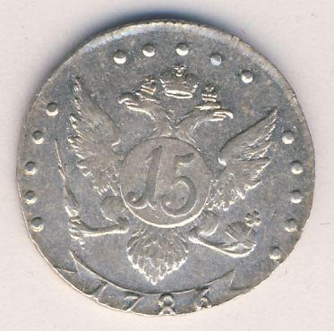 15 копеек 1786 г. СПБ. Екатерина II