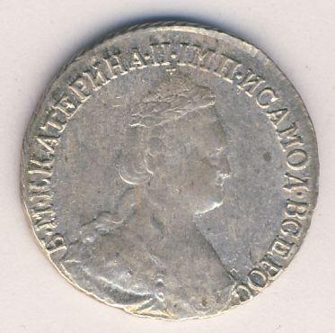 15 копеек 1786 г. СПБ. Екатерина II.