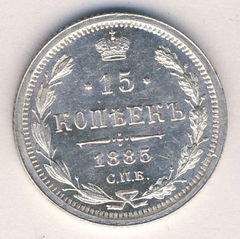 15 копеек 1885 г. СПБ АГ. Александр III
